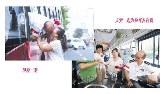 """吉林:为妻子送上迟到6年的鲜花公交司机""""七夕""""兑现承诺"""