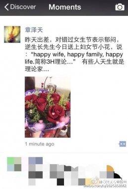 """曝奶茶妹三八节收刘强东鲜花 男方喊""""wife"""""""