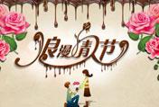 """苏州:花店备战情人节 今年的花束会变""""好吃"""""""