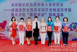 """北京妇联举办""""最美的花献给最美的人最美的家""""活动"""