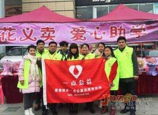 瓷都志愿者:鲜花义卖筹得助学款6000余元
