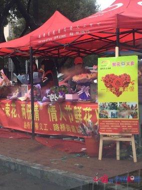 路桥区义工坚持6年义卖鲜花做慈善感动市民