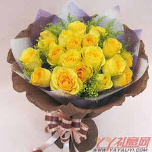 鲜花网站18朵黄玫瑰(真诚的道歉)
