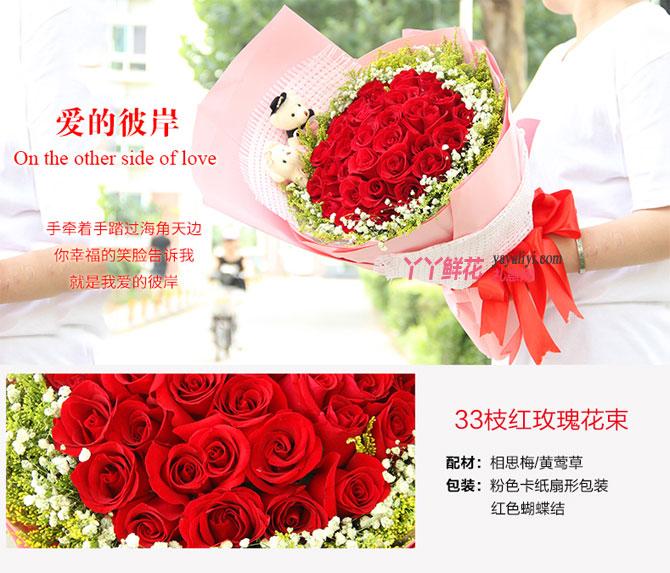 爱的彼岸:33朵玫瑰花束细节展示