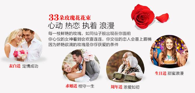 33朵玫瑰花束代表含义