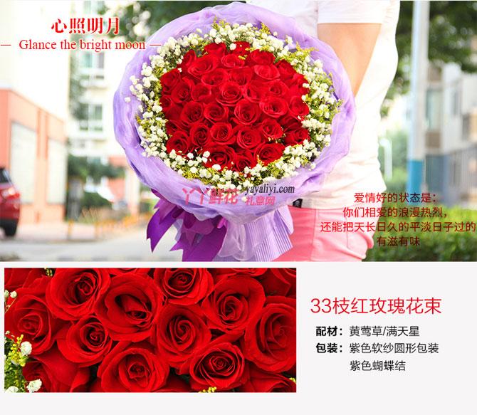 天长地久的爱恋:33朵红玫瑰