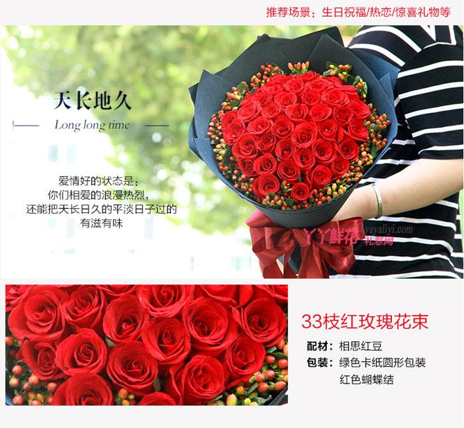 爱的思恋:33朵红玫瑰花束,相思红豆