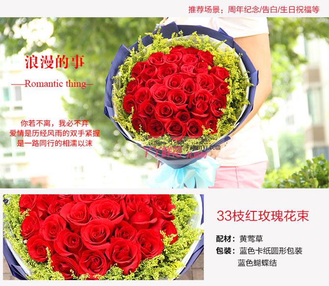 33朵红玫瑰表白送花