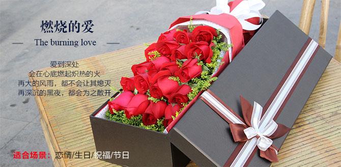 燃烧的爱:19朵红玫瑰搭配黄莺草说明图