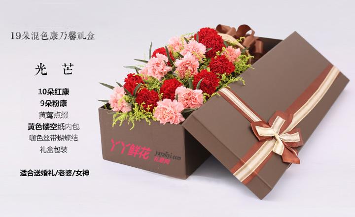 19朵混色康乃馨礼盒(美丽的祝福 )