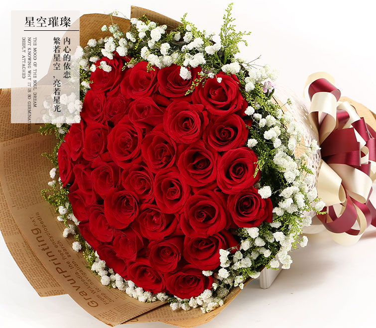 内心的依恋,33朵红玫瑰,外围间插黄莺满天星细节图。