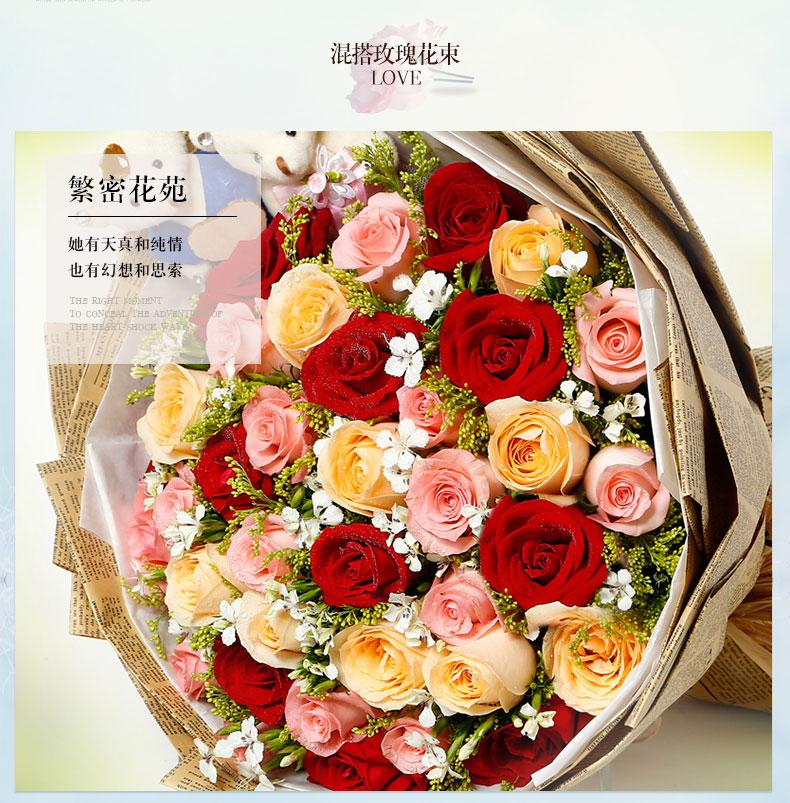 繁密花苑33朵玫瑰混搭效果图