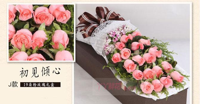 鲜花19朵粉玫瑰礼盒(初见倾心)