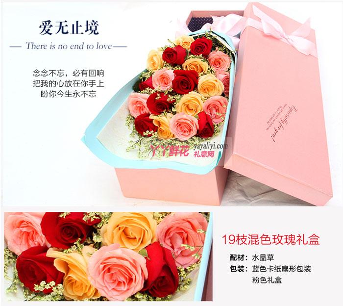 鲜花19混色玫瑰礼盒预订(爱无止境)