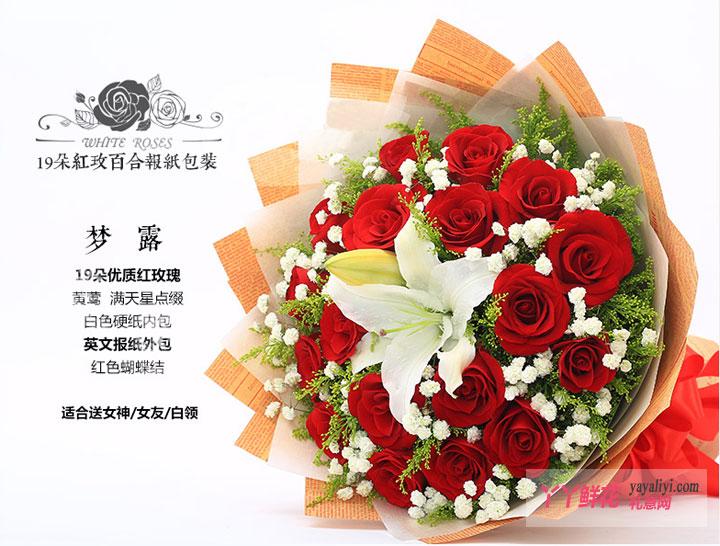 鲜花速递19枝红玫瑰2枝百合(爱的守护)细节图
