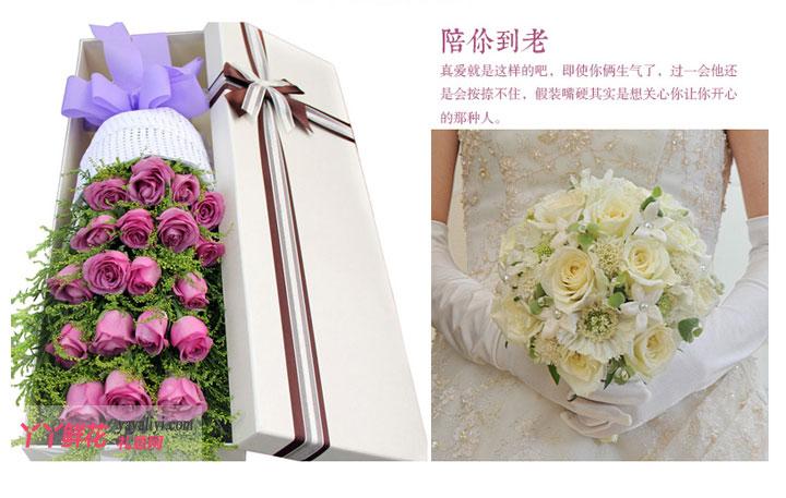 鲜花名称:陪你到老 鲜花材料:19朵紫色玫瑰,黄莺草和绿叶搭配 鲜花包装: 60cmx25cmx15cm高档白色礼盒包装 鲜花含义:真爱就是这样的,即使你生气了,还会按耐不住,假装嘴硬的关心你,让你开心。 鲜花用途:生日送花,爱情送花 适用节日:情人节、圣诞节、春节、七夕节、生日、妇女节等 鲜花说明: 1、订单格式: 请在订单填写处备注以下内容: 收花人姓名,电话,地址; 订花人姓名,电话; 贺卡留言:(没备注将不赠送贺卡) 2、因鲜花包扎后不能再二次销售!所以因地址不准确、收花地址临时改变、电话不通、