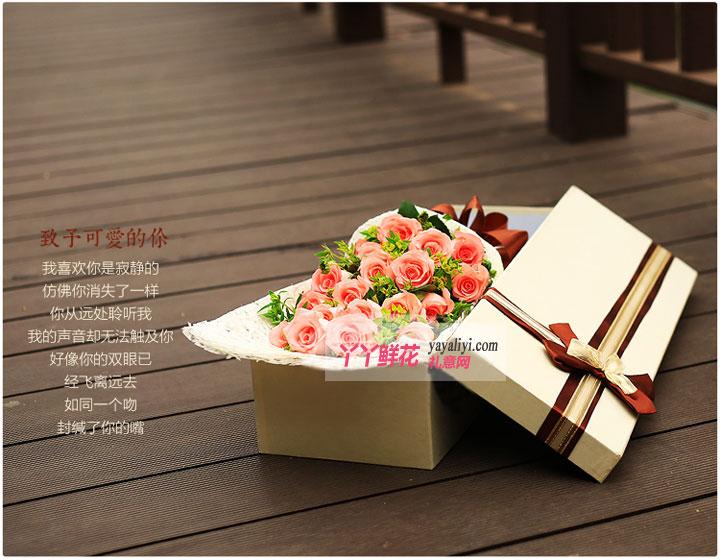 19朵戴安娜玫瑰(思恋)鲜花礼盒