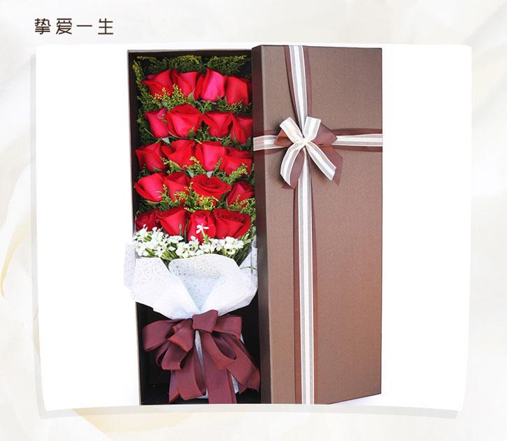 鲜花礼盒20朵红玫瑰(挚爱一生)