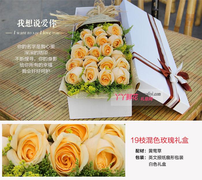 鲜花速递19枝香槟玫瑰礼盒(我想说爱你)