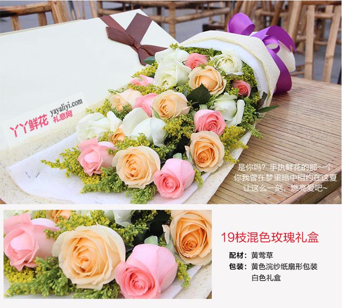 鲜花19支混色玫瑰礼盒(永远)