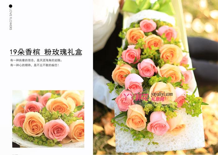 鲜花速递19枝香槟/粉玫瑰礼盒(痴恋)