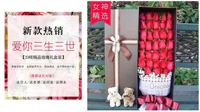 鲜花33支红玫瑰2小熊礼盒(爱你三生三世)