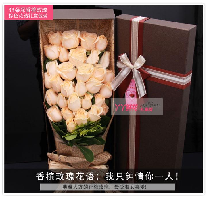 33朵香槟玫瑰鲜花礼盒(言爱)细节图