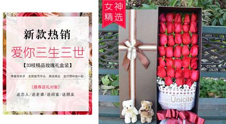 七夕情人节鲜花33支红玫瑰2小熊礼盒(爱你三生三世)