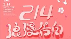 2月14日情人节告白日