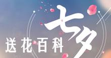 七夕节送花百科