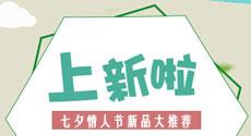 七夕节新品鲜花推荐