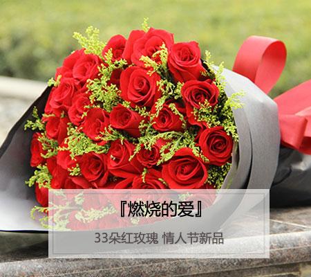 情人节新品推荐-燃烧的爱33朵红玫瑰