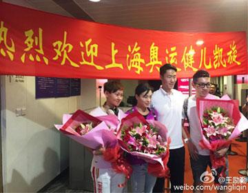 上海奥运冠军深夜回沪 王励勤送鲜花