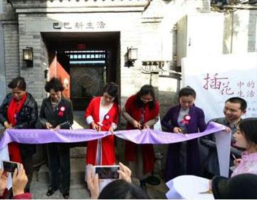 国内首次以生活插花为主题的小原流花道展在北京开展