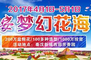 西安西部芳香园2017梦幻花海节4月1日盛大启幕
