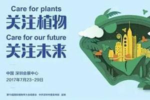 第19届国际植物学大会将在深圳举办