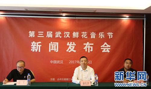 """武汉将举办第三届""""城市鲜花音乐节"""""""