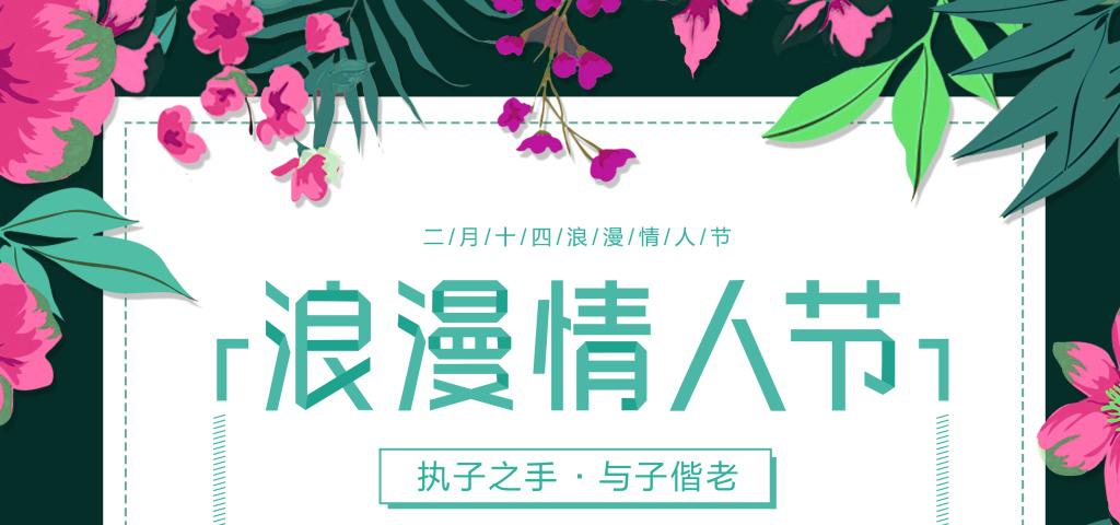 2018年2月14日情人节鲜花预定